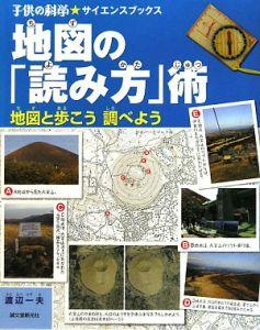 地図の「読み方」術