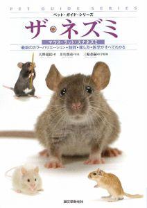 ザ・ネズミ マウス・ラット・スナネズミ