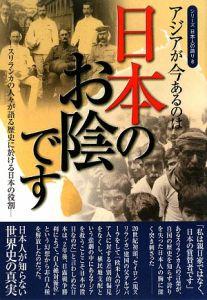 アジアが今あるのは日本のお陰です シリーズ日本人の誇り8