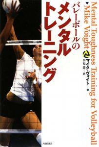 『バレーボールのメンタルトレーニング』白石豊