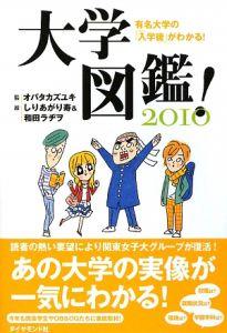 大学図鑑! 2010