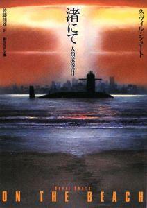 ネヴィル・シュート『渚にて 人類最後の日』
