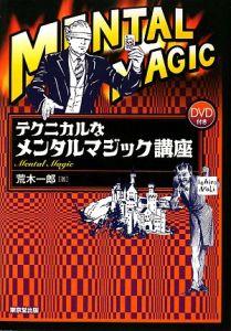 テクニカルなメンタルマジック講座 DVD付