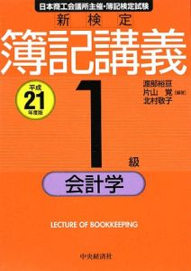 新検定 簿記 講義 1級/会計学 平成21年