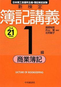 新検定 簿記 講義1級/商業簿記 平成21年