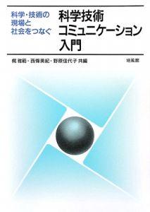 『科学技術コミュニケーション入門』梶雅範