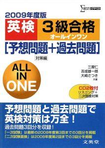 英検 3級合格 オールインワン [予想問題+過去問題] CD付 2009