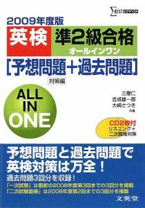 英検 準2級合格 オールインワン [予想問題+過去問題] CD付 2009