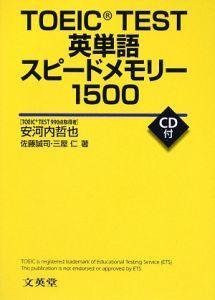 TOEIC TEST英単語スピードメモリー1500
