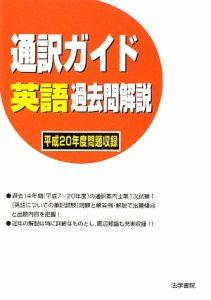 通訳ガイド 英語過去問解説 平成20年度問題収録