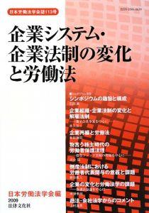 企業システム・企業法制の変化と労働法
