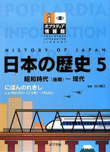 『日本の歴史』古川隆久
