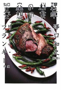 『架空の料理 架空の食卓』リリー・フランキー