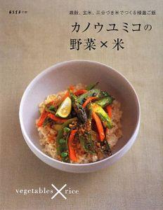 カノウユミコの野菜×米