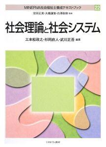 社会理論と社会システム MINERVA社会福祉士養成テキストブック22