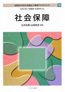 社会保障 MINERVA社会福祉士養成テキストブック19