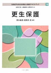 更生保護 MINERVA社会福祉士養成テキストブック18