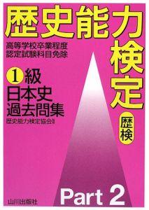 歴史能力検定 1級 日本史過去問集2