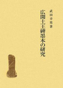 広開土王碑墨本の研究