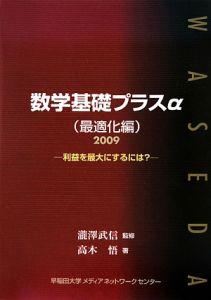 『数学基礎プラスα 2009』瀧澤武信