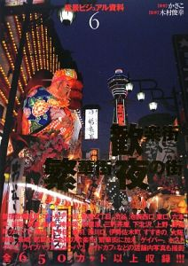 歓楽街・繁華街・夜の街 背景ビジュアル資料6