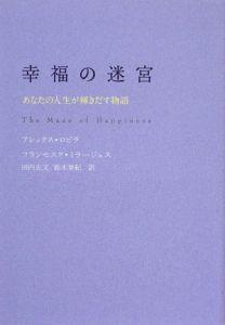 『幸福の迷宮』アレックス・ロビラ