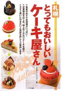 札幌 とってもおいしいケーキ屋さん