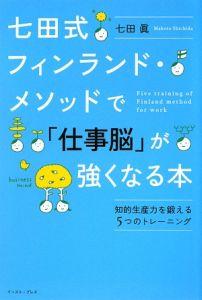 七田式フィンランド・メソッドで「仕事脳」が強くなる本