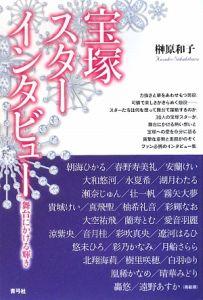 榊原和子『宝塚スターインタビュー』