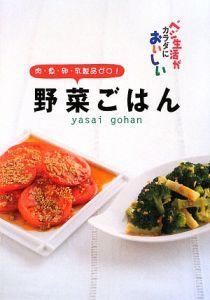 野菜ごはん