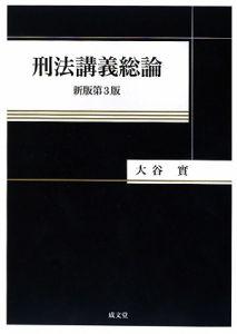 刑法講義総論<新版第3版>