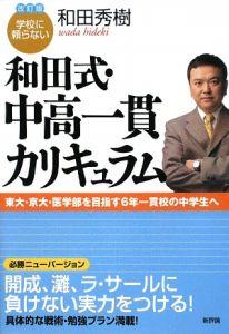学校に頼らない 和田式・中高一貫カリキュラム<改訂版>
