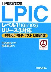 LPI認定試験 LPIC レベル1《101/102》リリース3対応 〈最短合格〉テキスト&問題集