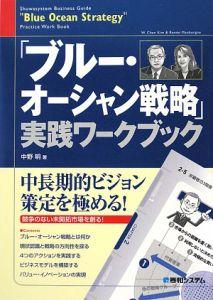 「ブルー・オーシャン戦略」実践ワークブック
