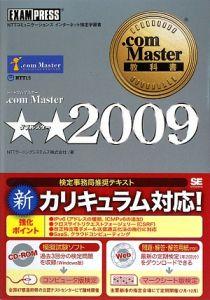 .com Master★★-ダブルスター- 2009