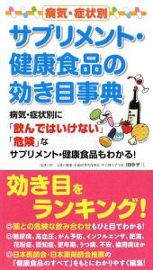 『病気・症状別 サプリメント・健康食品の効き目事典』田中平三