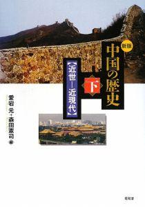 中国の歴史 近世-近現代