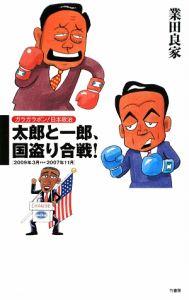 『太郎と一郎、国盗り合戦! ガラガラポン!日本政治』業田良家