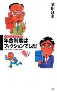 『年金制度はフィクションでした! ガラガラポン!日本政治』業田良家