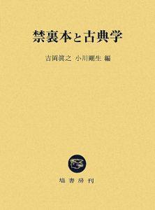 『禁裏本と古典学』小川剛生