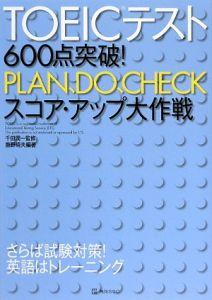TOEICテスト 600点突破! PLAN、DO、CHECKスコア・アップ大作戦
