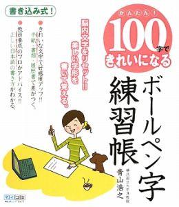 かんたん!100字できれいになるボールペン字練習帳