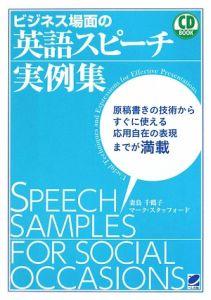 ビジネス場面の英語スピーチ実例集 CD BOOK