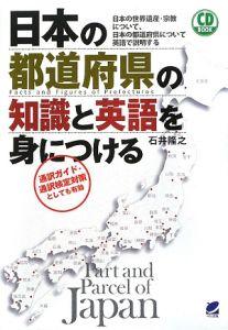 日本の都道府県の知識と英語を身につける CD BOOK