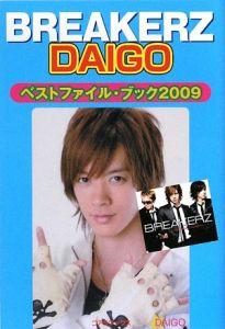 Breakerz Daigo ベストファイル・ブック 2009