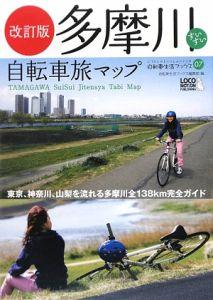 『多摩川すいすい 自転車旅マップ<改訂版>』自転車生活ブックス編集部