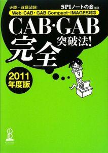 CAB・GAB完全突破法! Web-CAB・GAB Compact・IMAGES対応 2011