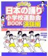 まるごと日本の踊り 小学校運動会BOOK 演技編 感動を呼ぶ民舞・団体演技セレクション