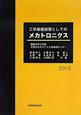 工学基礎実習としてのメカトロニクス 2012