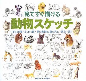 見てすぐ描ける動物スケッチ